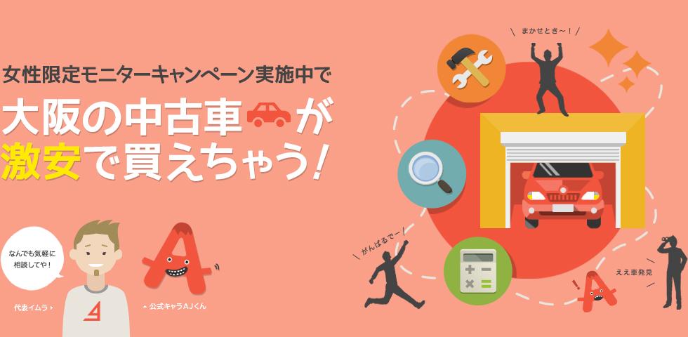 女性限定モニターキャンペーン実施中!大阪の中古車が激安で買えちゃう!