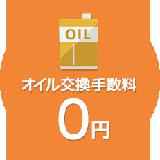オイル交換手数料0円
