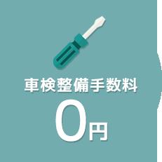 車検整備手数料0円